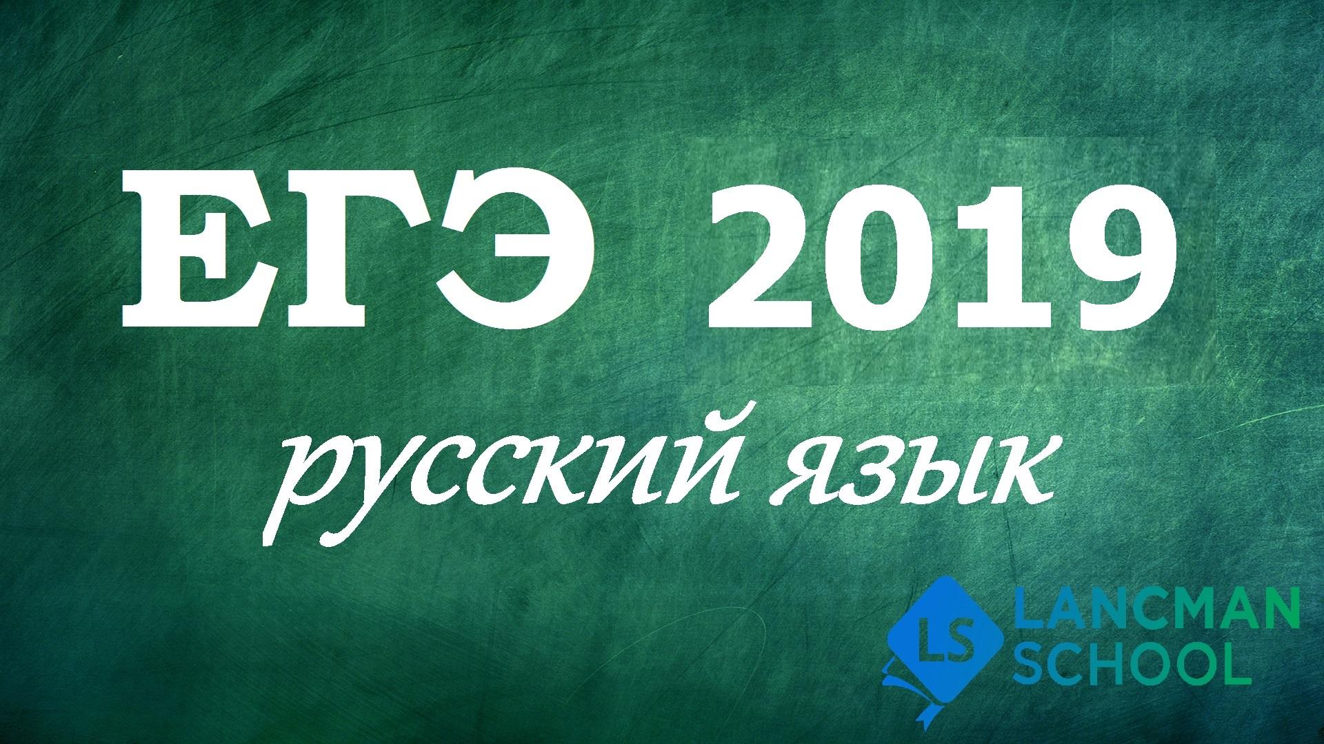 перевод баллов егэ 2019 русский язык